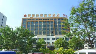 银座佳驿酒店(菏泽曹县湘江东路店)