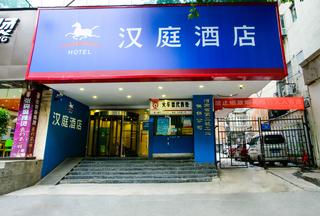 汉庭连锁酒店(郑州文化路体育场店)