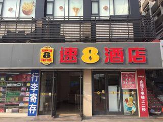 速8酒店(达州火车站店)