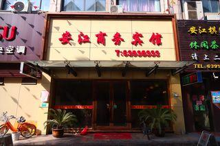 安江商务宾馆