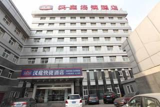 汉庭(北京工体蓝岛店)