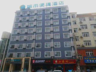 城市便捷酒店(黄冈浠水熊湖路店)