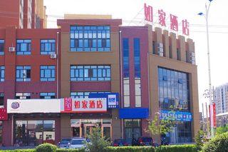 如家酒店(赤峰林西饶州大街县医院店)