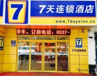 7天连锁酒店(济宁医学院店)
