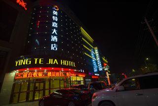 英特嘉大酒店