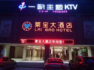 莱宝大酒店