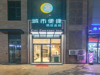 城市便捷酒店(武汉汉阳永旺店)