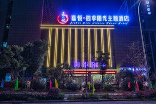 四季阳光主题酒店
