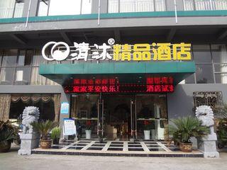 清沐精品酒店(马鞍山康乐路贵都花园店)