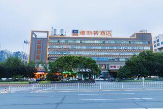 雅斯特酒店(益阳海洋城店)