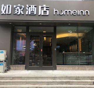 如家酒店·neo(朝阳朝阳大街大润发店)