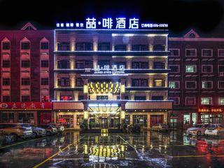 喆·啡酒店(燕郊沃尔玛店)