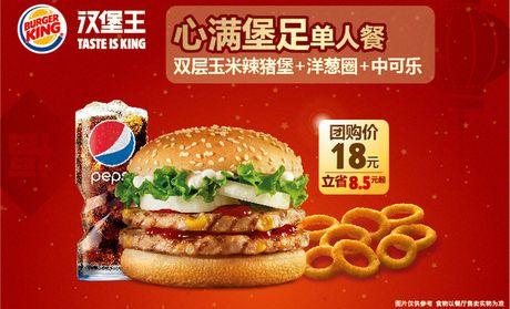 【7店通用】漢堡王 僅售18元!價值26.5元的雙層玉米辣豬堡,建議1人使用。全國249店通用