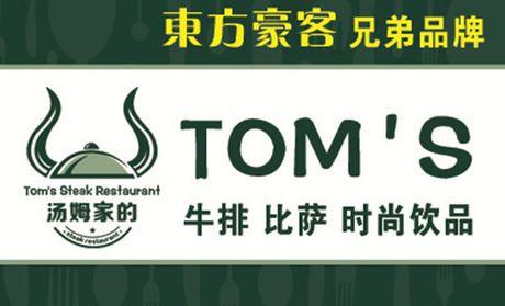 【丁豪廣場】TOM'S牛排西餐廳 僅售43.8元!最高價值58元的牛排披薩西餐類9選1,提供免費WiFi。