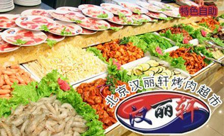 【繽紛五洲】漢麗軒烤肉超市 僅售41.90元!價值49元的午餐/晚餐2選1。