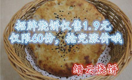【义乌缙云烧饼团购】缙云烧饼招牌烧饼团购|图片