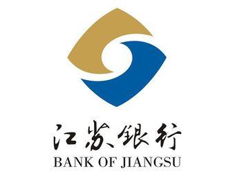 江蘇銀行(盱眙支行)