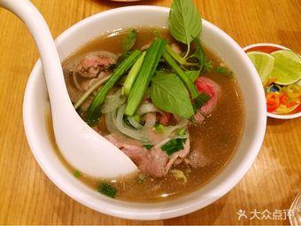 芽庄越式料理(海港城店)