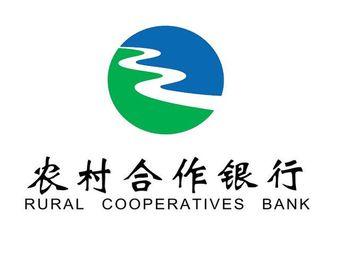 漓江農村合作銀行(大河支行)