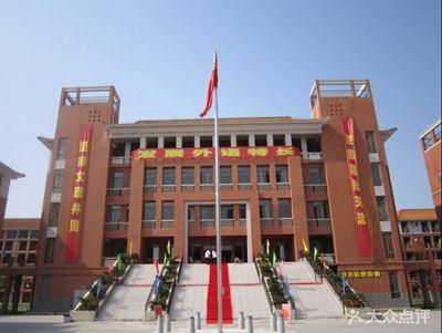 广州外国语学校