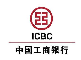 中國工商銀行(淮海支行)