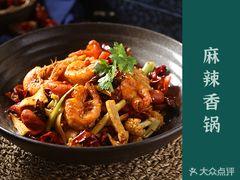 茅庐(万象城店)的麻辣香锅