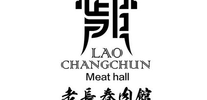 【长春】肉!肉!肉!这是一块肉引发的离婚案