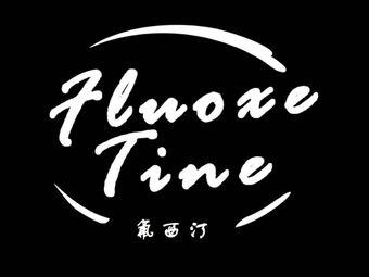 Fluoxetine氟西汀主题桌游·清吧