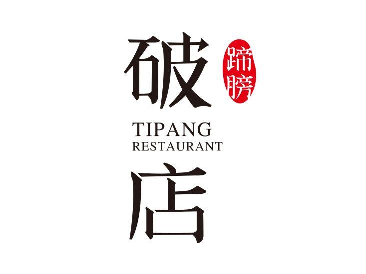 福州十大闽菜馆