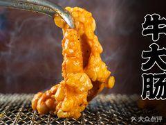 烧盛喜烤肉放题(珠江新城店)的牛大肠