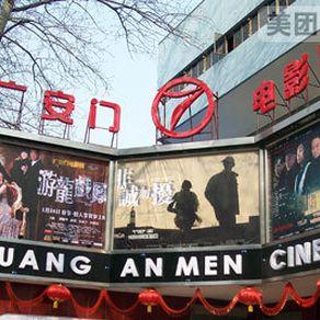 广安门电影院