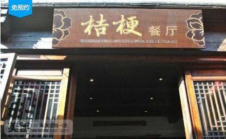 江南风格饭店门头装修