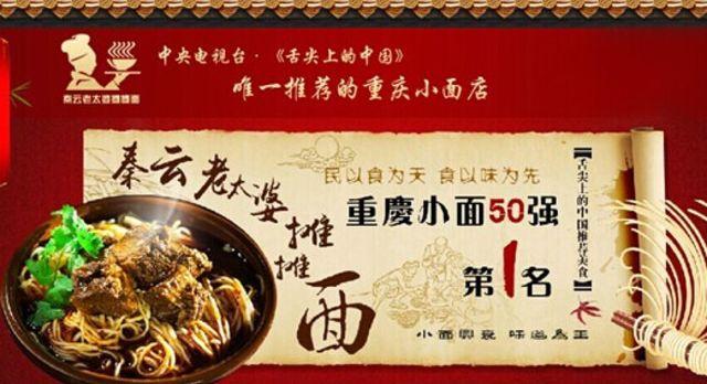 【重庆】舌尖上的重庆 舌尖上的中国2美食推荐