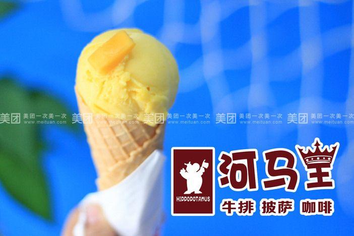 單球 水果冰淇淋