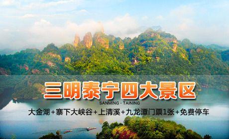 九龍潭景區門票1張】三明泰寧大金湖(不含船票)+寨下大峽谷+上清溪(含