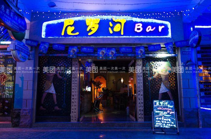 尼羅河酒吧門頭
