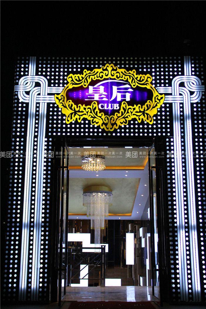 酒店门头灯光效果图片