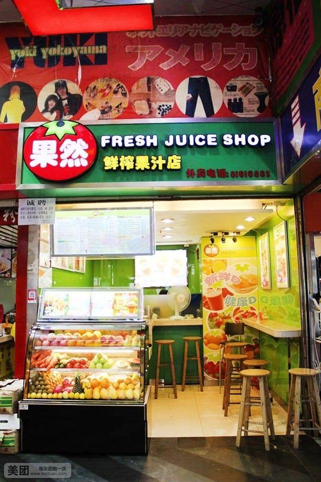 果然鲜榨果汁店