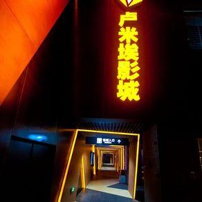卢米埃影城(沈阳天地店)