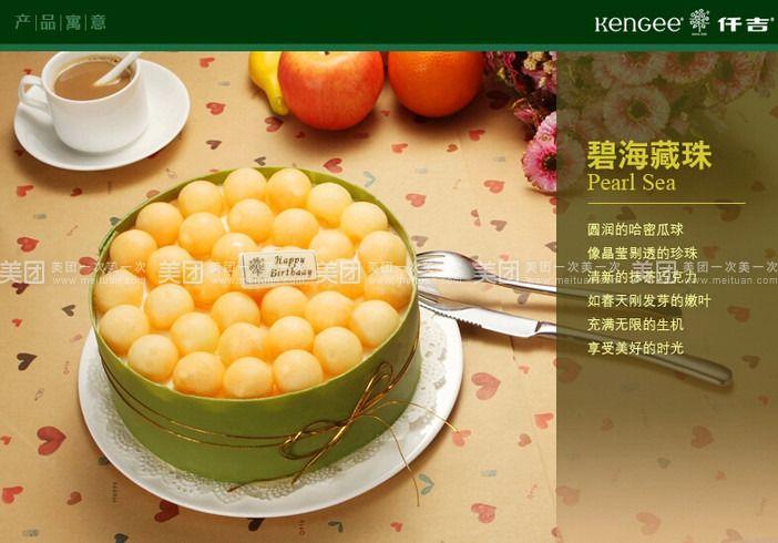 【武汉仟吉西饼团购】仟吉西饼8英寸蛋糕1个团购|图片