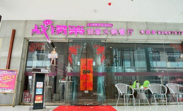 战锅策创意火锅餐厅(阳逻店)团购_武汉战锅策创意火锅