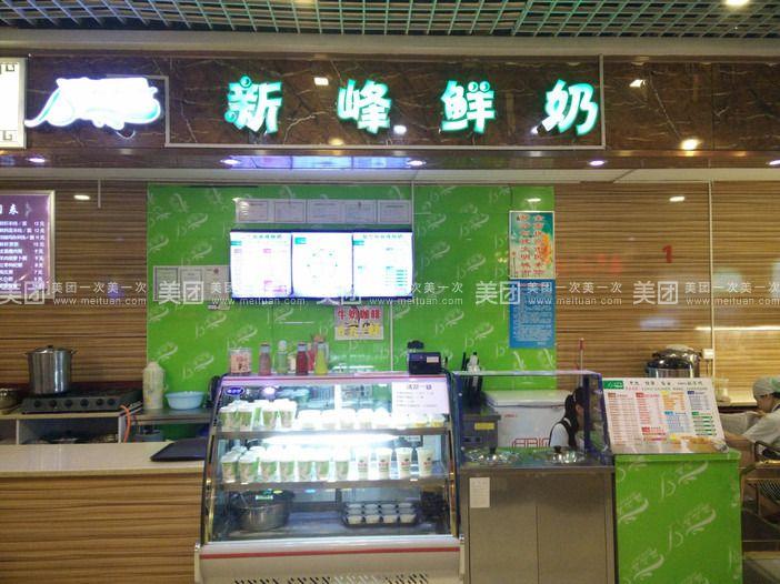 新峰国际注册_潮尚美食-努尔加新峰鲜奶