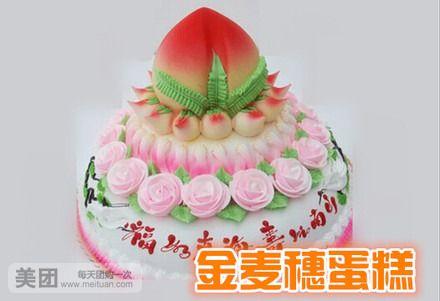 【四平金麦穗蛋糕团购】金麦穗蛋糕三层仙桃祝寿水果