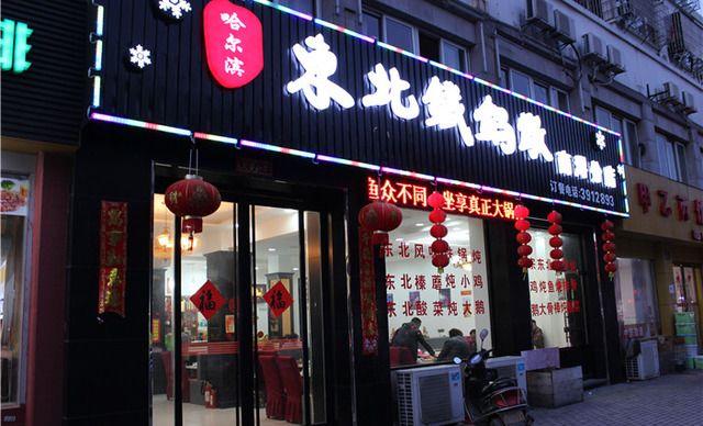"""""""东北铁锅炖""""的所有分店   怀拥美好:餐厅农家装饰,进门没有压力,入乡"""