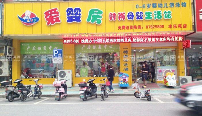 如皋爱婴房,创立于1998年,主营孕婴儿童用品销售,产后恢复,催乳,婴幼