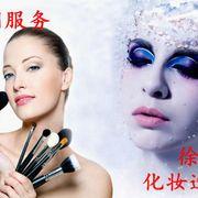徐慧专业化妆造型工作室/上门化妆盘发彩妆培训