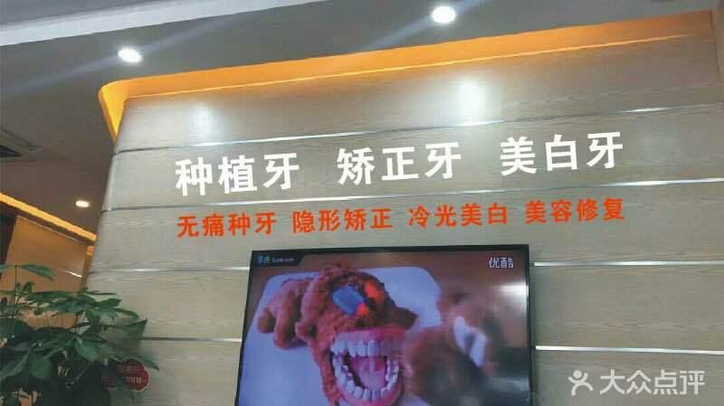 【李医生口腔诊所】牙齿种植  国产牙齿种植_精彩生活>>丽人时尚>>口腔护理