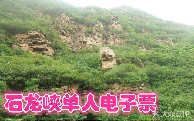 石龍峽風景區團購圖片圖片 - 第10張