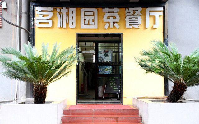 :长沙今日钱柜娱乐官网:【茗湘园茶餐厅茶楼棋牌麻将室】十人左右小型会议包厢