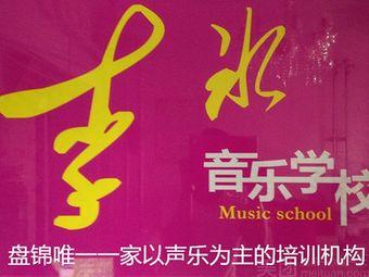 李冰音乐学校